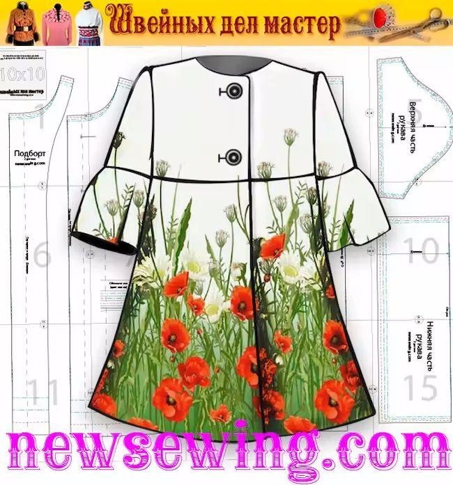 Готовая выкройка модного платья-пальто для девочек школьного возраста на рост 122-128-134-140см