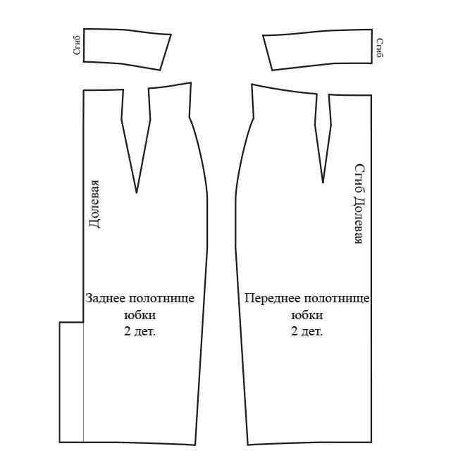 Лекала юбки-карандаш с завышеной линией талии