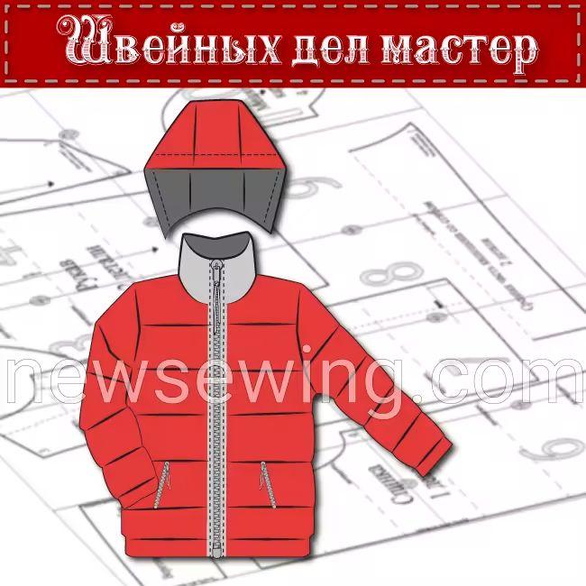 Скачать бесплатно готовую выкройку детской курточки