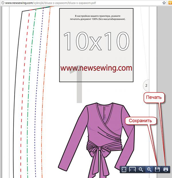 Женская Одежда Лекало