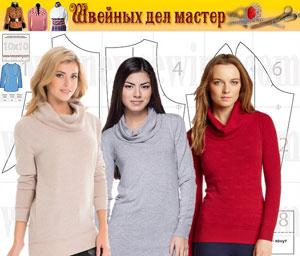 Женский пуловер. Бесплатная готовая выкройка.