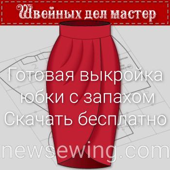 Выкройка юбки с запахом скачать бесплатно