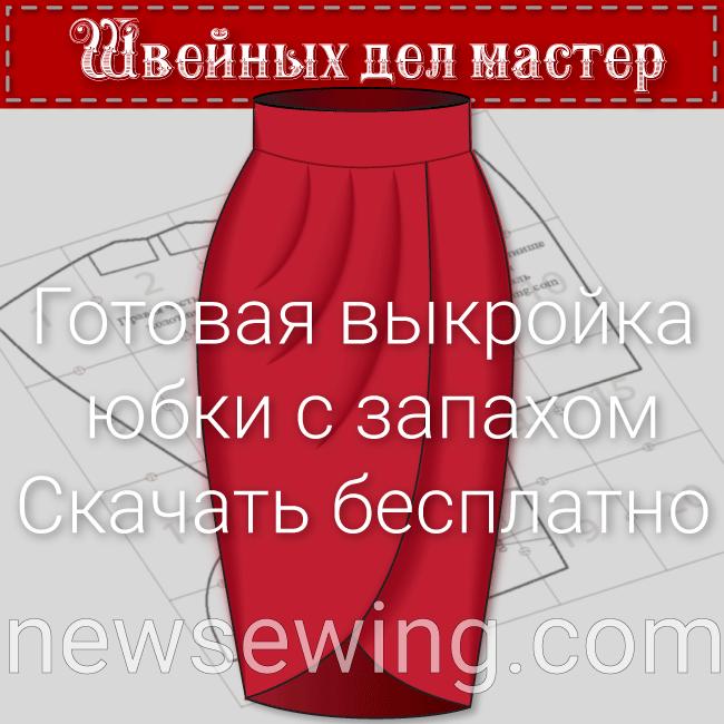 Выкройка юбки с запахом