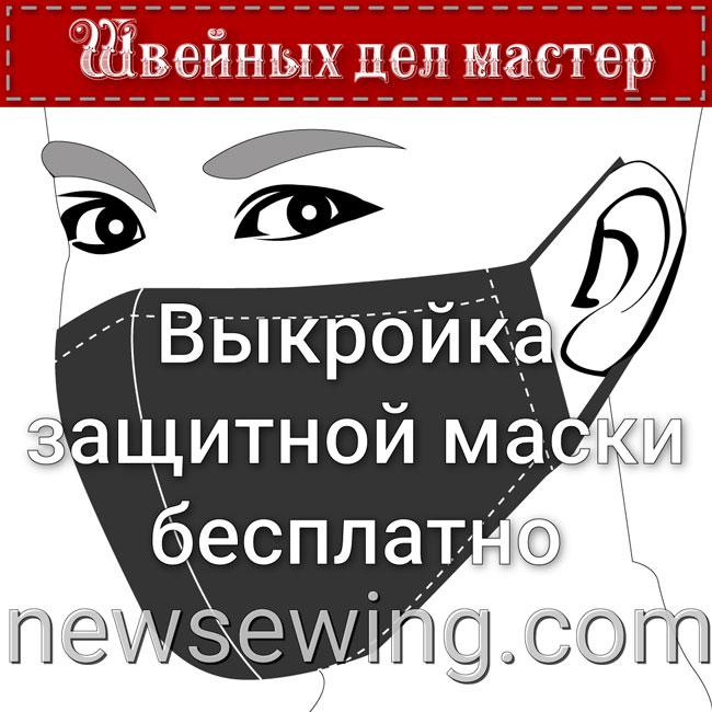 Выкройка защитной маски бесплатно