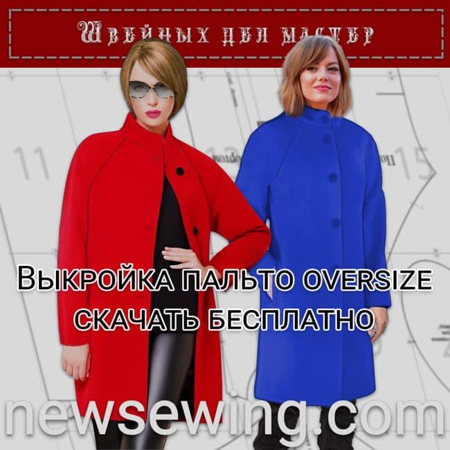 Скачать бесплатно выкройку пальто oversize