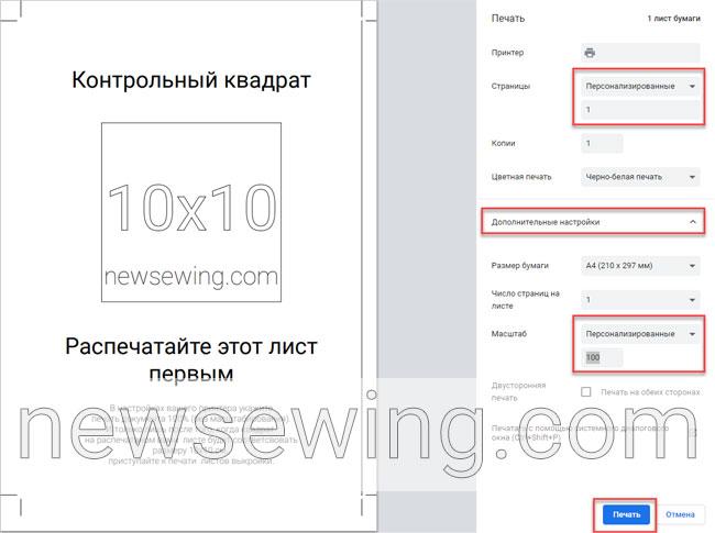 Настройки вывода на печать певой страницы Google Chrome