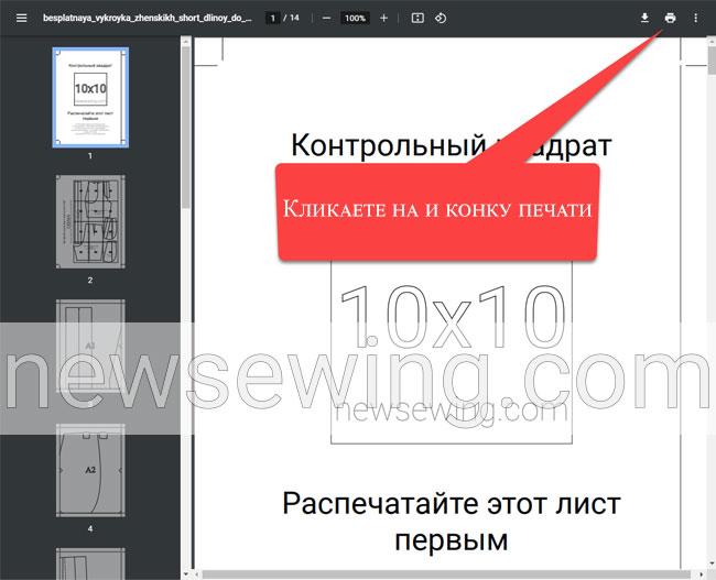 Печать листов выкройки в Google Chrome