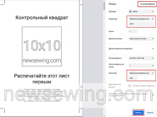 Настройка печати всех листов выкройки в Google Chrome