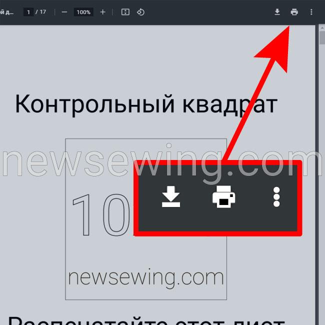 Google Chrome Сохранение Печать Другие действия